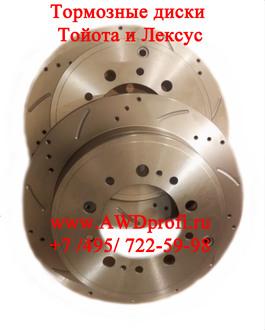 Диски тормозные задние - усиленные с перфорацией Toyota Sequoia 08+